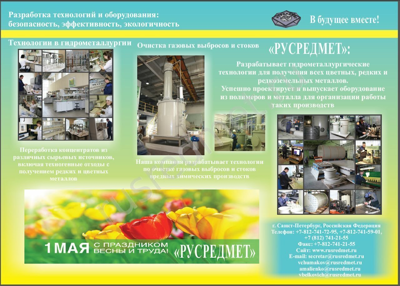 1 may rusredmet